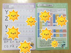 アルファベット練習帳
